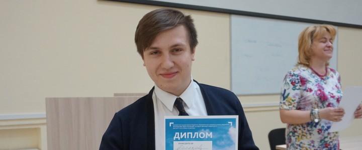 В МПГУ состоялась конференция «Семья и общество в Древности и Средневековье»