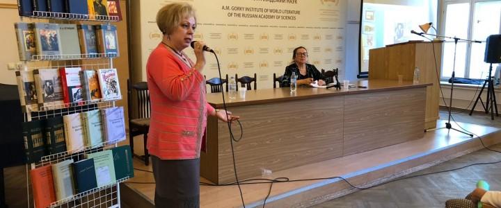 Представители МПГУ приняли участие в презентации новых научных изданий ИМЛИ РАН
