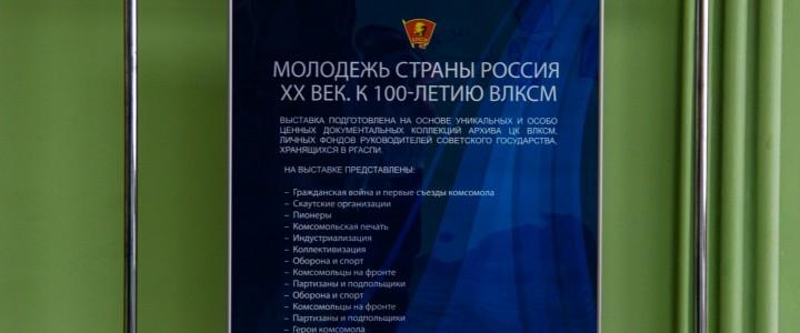 Открытие выставки «Молодежь страны Россия. ХХ век. К 100-летию ВЛКСМ»