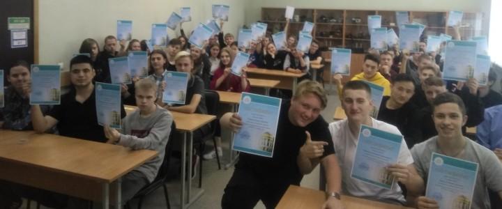 Студенты Колледжа МПГУ и педагогический проект «МАЯК»