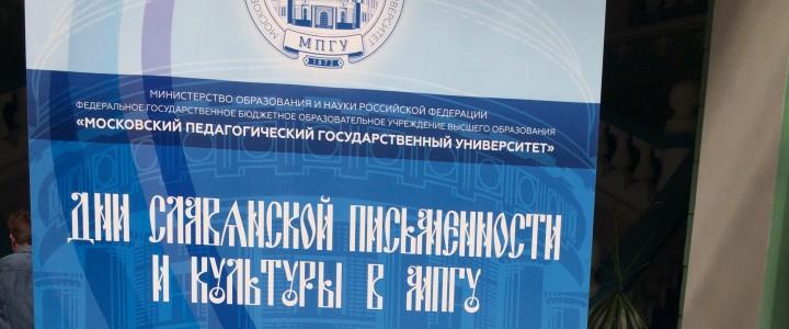 Открытие Дней славянской письменности и культуры в Московском педагогическом государственном университете
