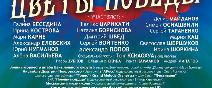 """Праздничный концерт """"Цветы Победы"""""""