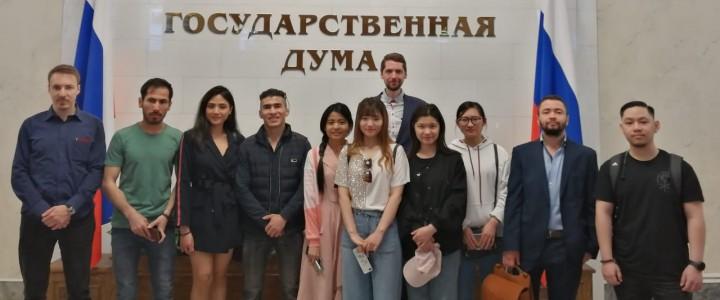 Экскурсия в Государственную Думу Федерального Собрания Российской Федерации