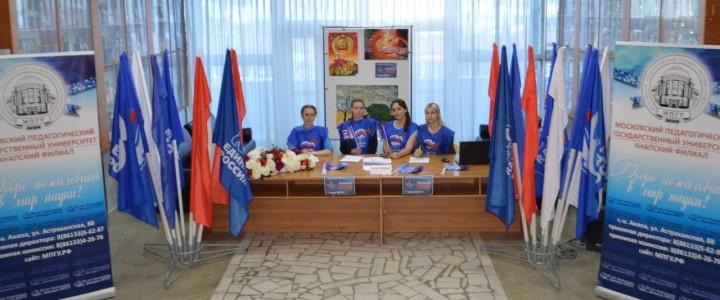 В Анапском филиале МПГУ прошла Всероссийская акция «Диктант Победы»!