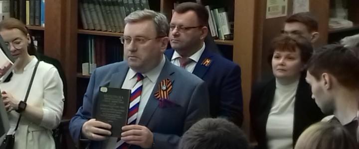 Хроники Великой Отечественной в Библиотеке МПГУ