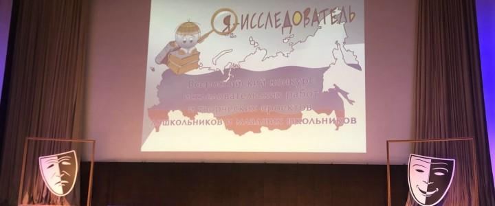 Финальный тур Всероссийского конкурса исследовательских работ и творческих проектов дошкольников и младших школьников «Я – исследователь»