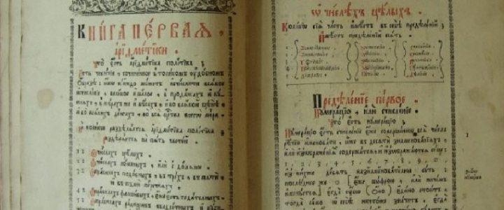 350 лет со дня рождения автора первого в России печатного учебника по математике