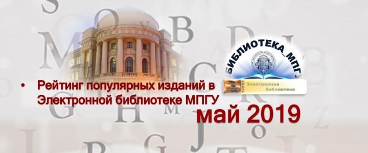 Популярные книги в Электронной библиотеке МПГУ в мае 2019 года
