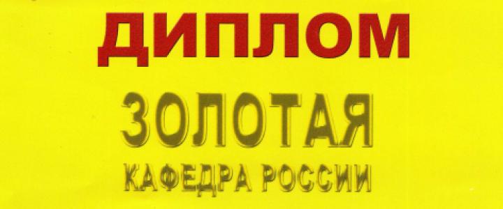 Кафедра экономической теории и менеджмента – «золотая кафедра» России