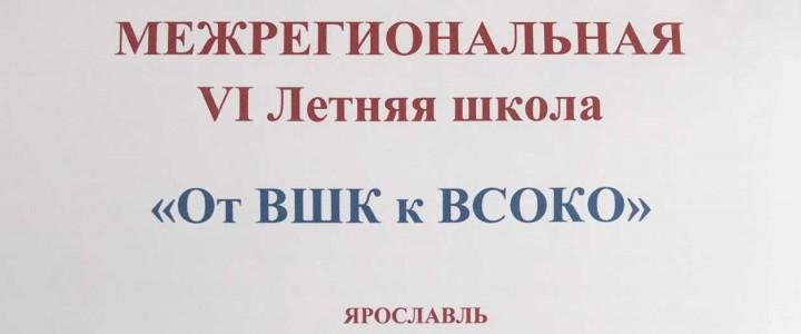 Опыт кафедры Шамовой – для педагогов России