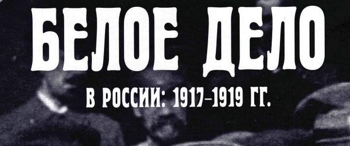 «Белое дело в России: 1917–1919 гг.»