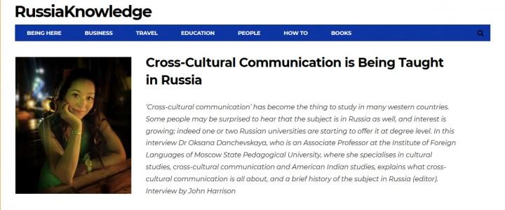 Новая публикация преподавателя Института иностранных языков О.Е. Данчевской по проблемам межкультурной коммуникации