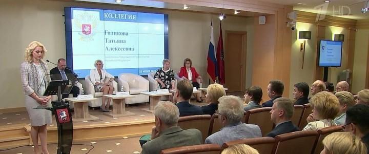 Ректор МПГУ принял участие в работе Итоговой коллегии Министерства просвещения РФ