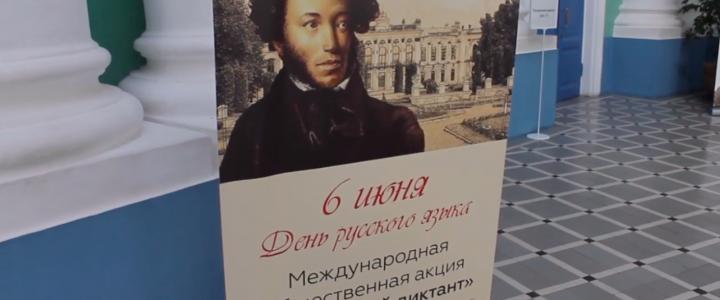 Пушкинский диктант в МПГУ