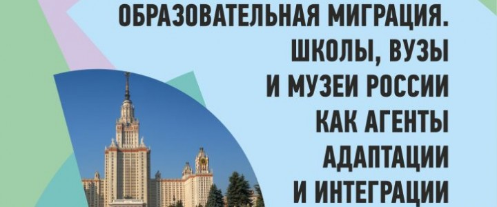 В Томске вышла коллективная монография об образовательной миграции, участие в подготовке которой приняли сотрудники ИСГО МПГУ