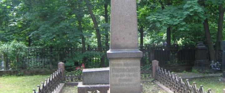Некрополь на Пятницком – памяти Владимира Ивановича Герье