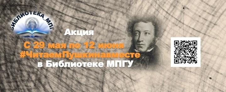 Итоги акции #ЧитаемПушкинавместе в Библиотеке МПГУ