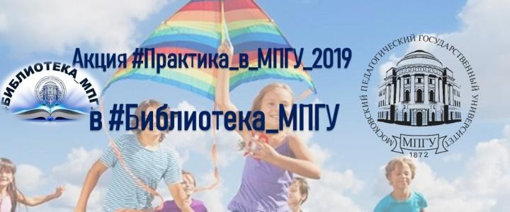 Акция #Практика_в_МПГУ_2019