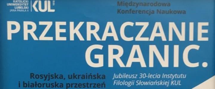 «Пересекая границы»: о славянском гуманитарном пространстве говорили на конференции в Люблине
