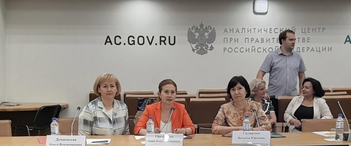 МПГУ принял участие в работе Аналитического центра при Правительстве РФ