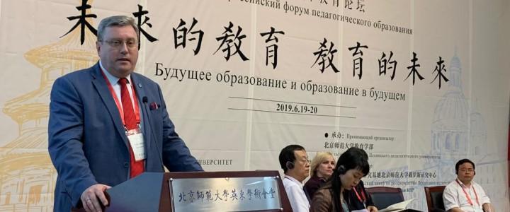 Ректор МПГУ принял участие в работе китайско-российского форума «Образование будущего и будущее образования»