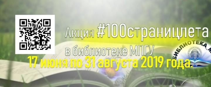 Акция #100страниц_лета от Библиотеки МПГУ
