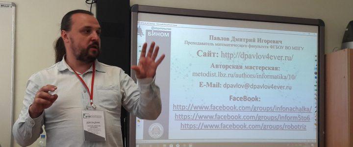 """Наши преподаватели выступили на международной конференции """"Современные информационные технологии в образовании"""""""
