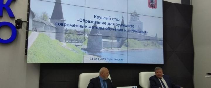 Пилотная дополнительная общеразвивающая программа «Дорогами Александра Невского» была представлена в рамках Дней Псковской области в столице