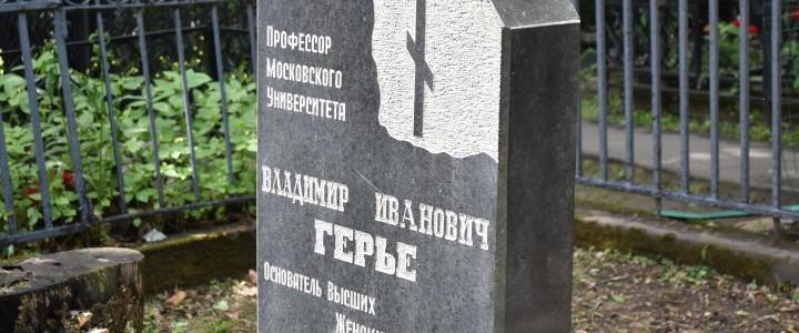 Памяти Владимира Ивановича Герье – патронатная акция на Пятницком кладбище