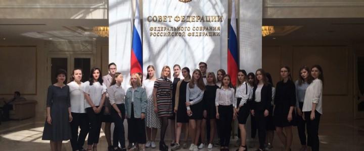 Экскурсия в Совет Федерации РФ