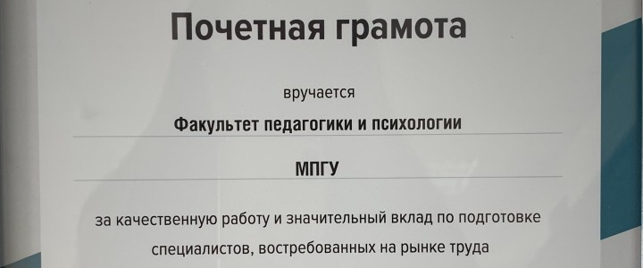 Факультету педагогики и психологии вручена почетная грамота от крупнейшей российской компании интернет-рекрутмента «Head Hanter»