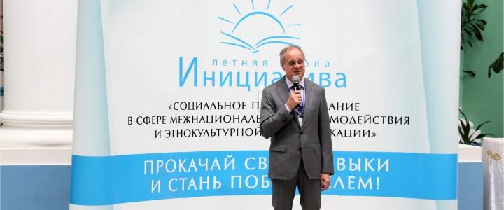 14 июня 2019 г. Торжественное открытие образовательного проекта Летняя школа «Инициатива»