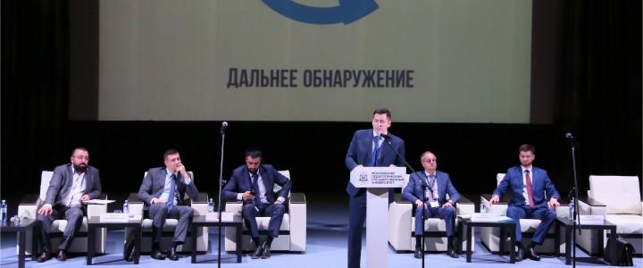 В МПГУ прошла Всероссийская конференция по предупреждению экстремизма в образовательных организациях