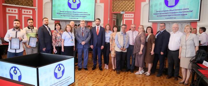 6 июня 2019 г. Заседание Общественного совета МПГУ как базовой  организации СНГ по подготовке педагогических кадров