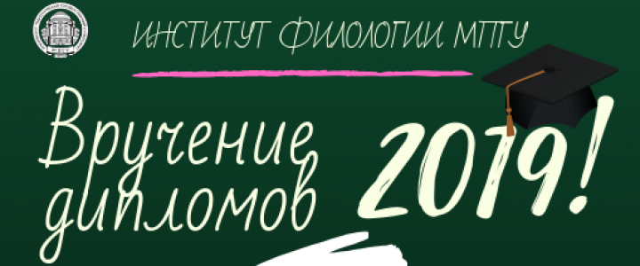 Торжественное вручение дипломов выпускникам Института филологии 2019 года