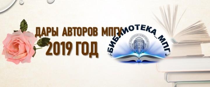 Книги в дар библиотеке КГФ от преподавателей (отдел научной и художественной литературы) 2019 год