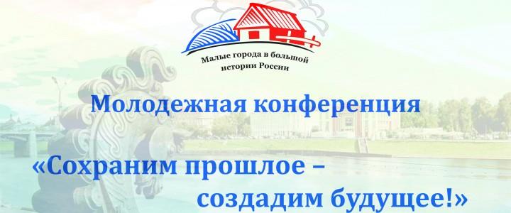 Участники Молодежной интернет-конференции «Сохраним прошлое – создадим будущее» вносят предложения по развитию образовательного туризма в регионах