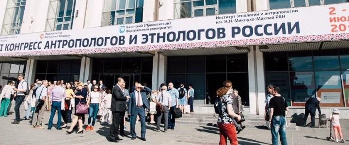 Делегация Факультета регионоведения и этнокультурного образования на Конгрессе антропологов и этнологов в Казани