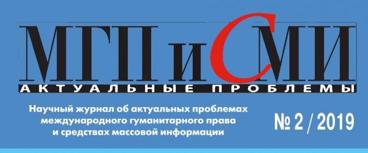 Вышел в свет очередной номер журнала «Актуальные проблемы международного гуманитарного права и СМИ»