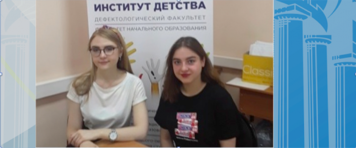 Институт Детства. Дефектологический факультет