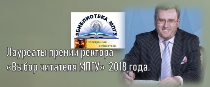 Определены лауреаты премии ректора «Выбор читателя МПГУ» – 2018