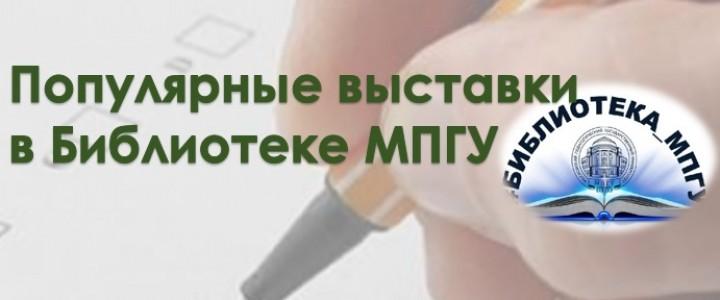 Популярные выставки в Библиотеке МПГУ: 2018-2019 учебный год