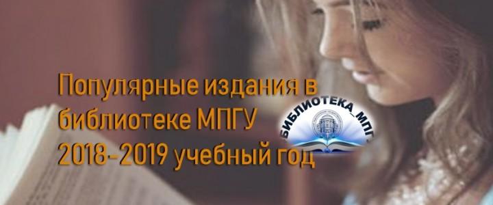 Популярные издания за 2018/2019 учебный год в Библиотеке МПГУ