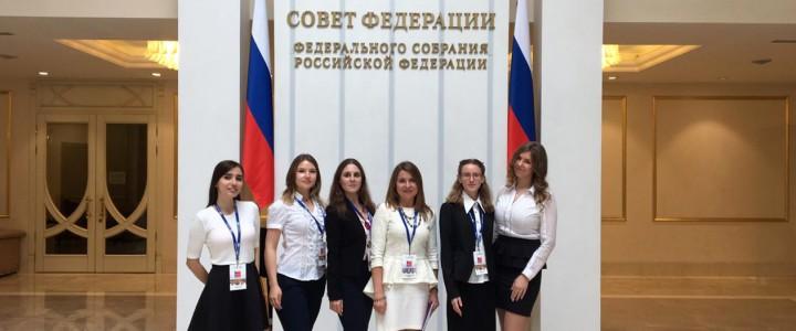 МПГУ – Федеральному Собранию Российской Федерации