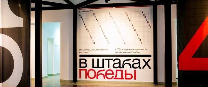 Крепнет сотрудничество МПГУ с Российским государственным архивом социально-политической истории