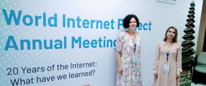 Юбилейный Форум Мирового Интернет Проекта