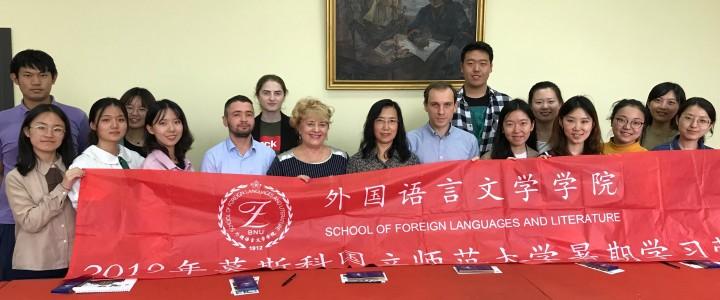 Закрытие Летней школы Института филологии для студентов Пекинского педагогического университета