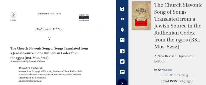 Новое дипломатическое издание уникального славянского перевода Песни песней опубликовано доцентом МПГУ в международном научном журнале