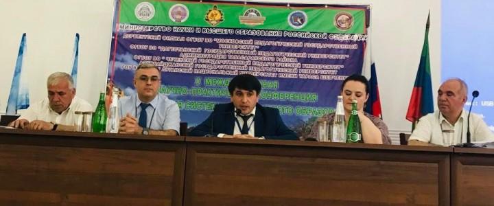 Х Международная научно-практическая конференция «Модернизация системы непрерывного образования»