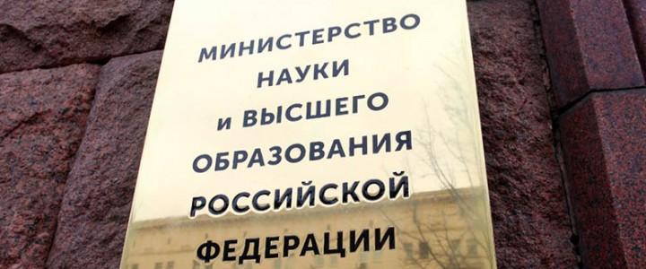 Минобрнауки России совместно с Фондом исламской культуры будут противодействовать распространению экстремизма среди молодежи